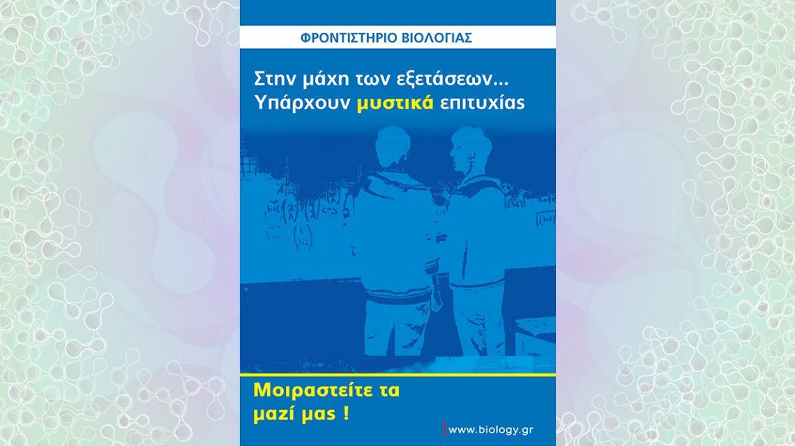 Επιτυχόντες 1994 | Biology.gr