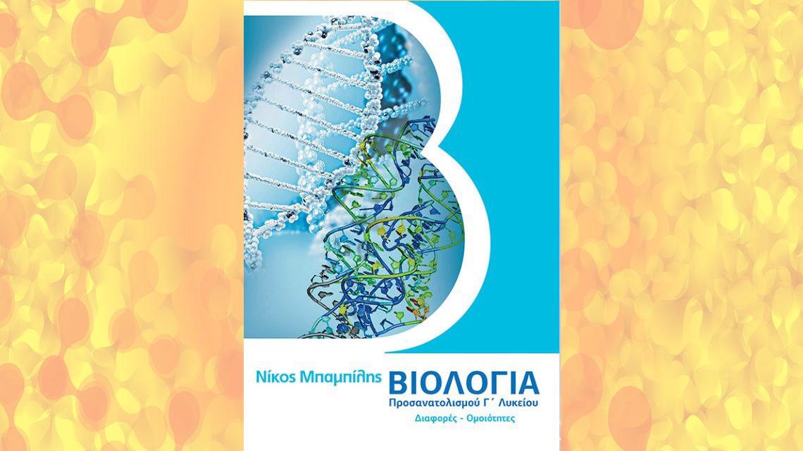 Διαφορές Συγκρίσεις Βιολογία Κατεύθυνσης Γ Λυκείου | Biology.gr