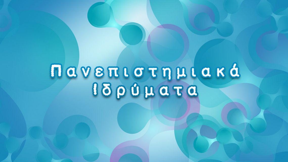 Πανεπιστημιακά Ιδρύματα | Biology.gr