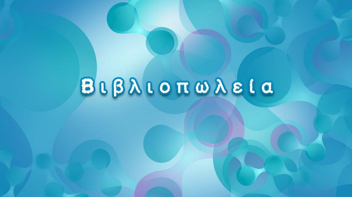 Βιβλιοπωλεία | Biology.gr
