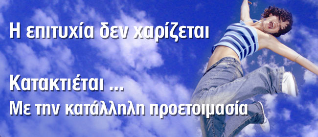 Η επιτυχία δεν χαρίζεται | Biology.gr