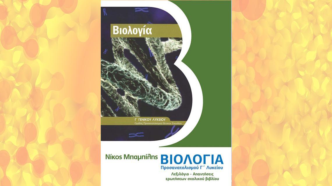 Απαντήσεις Ερωτήσεων Σχολικού Βιβλίου Βιολογία Κατεύθυνσης Γ Λυκείου | Biology.gr