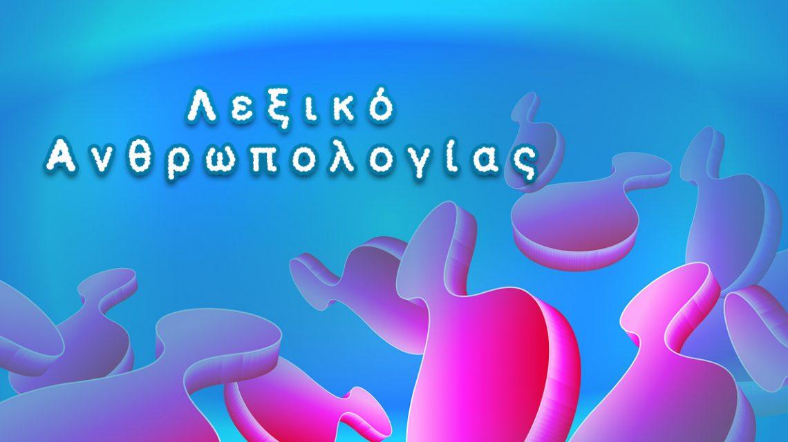 Λεξικό Ανθρωπολογίας Λ-Ο | Biology.gr