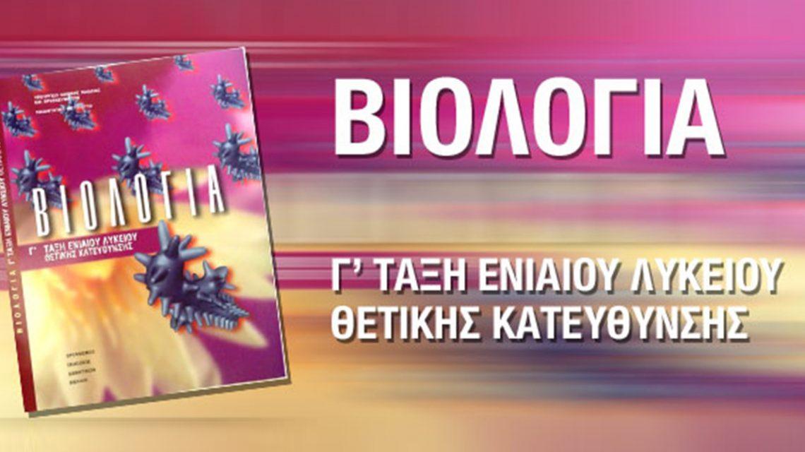 Βιολογία Γ Λυκείου | Biology.gr