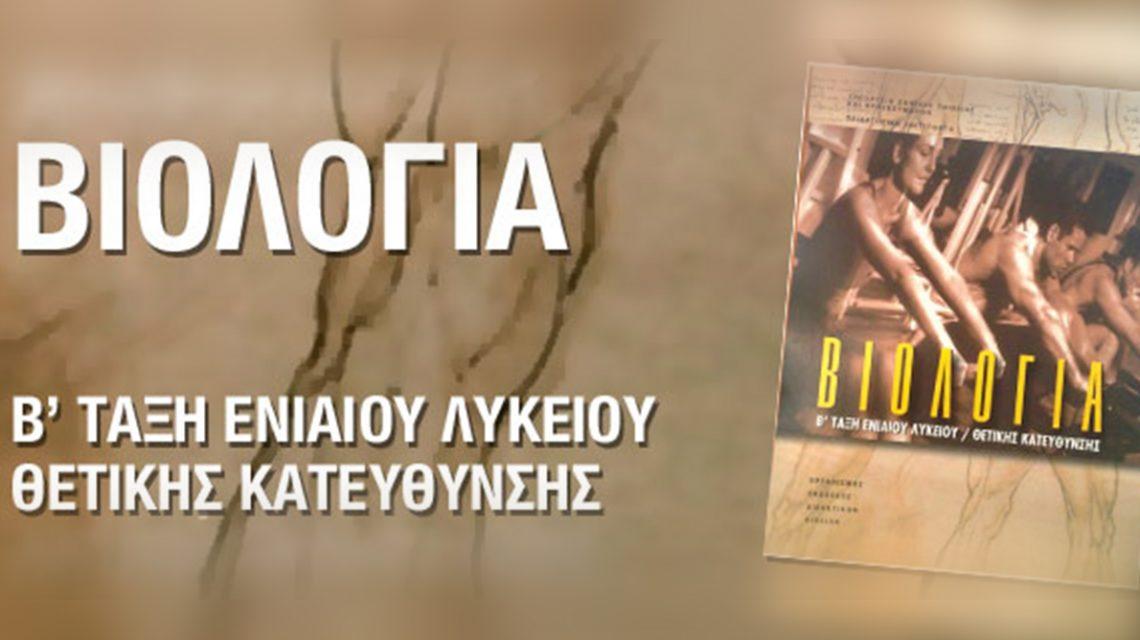 Ανθρωπολογία Λυκείου | Biology.gr