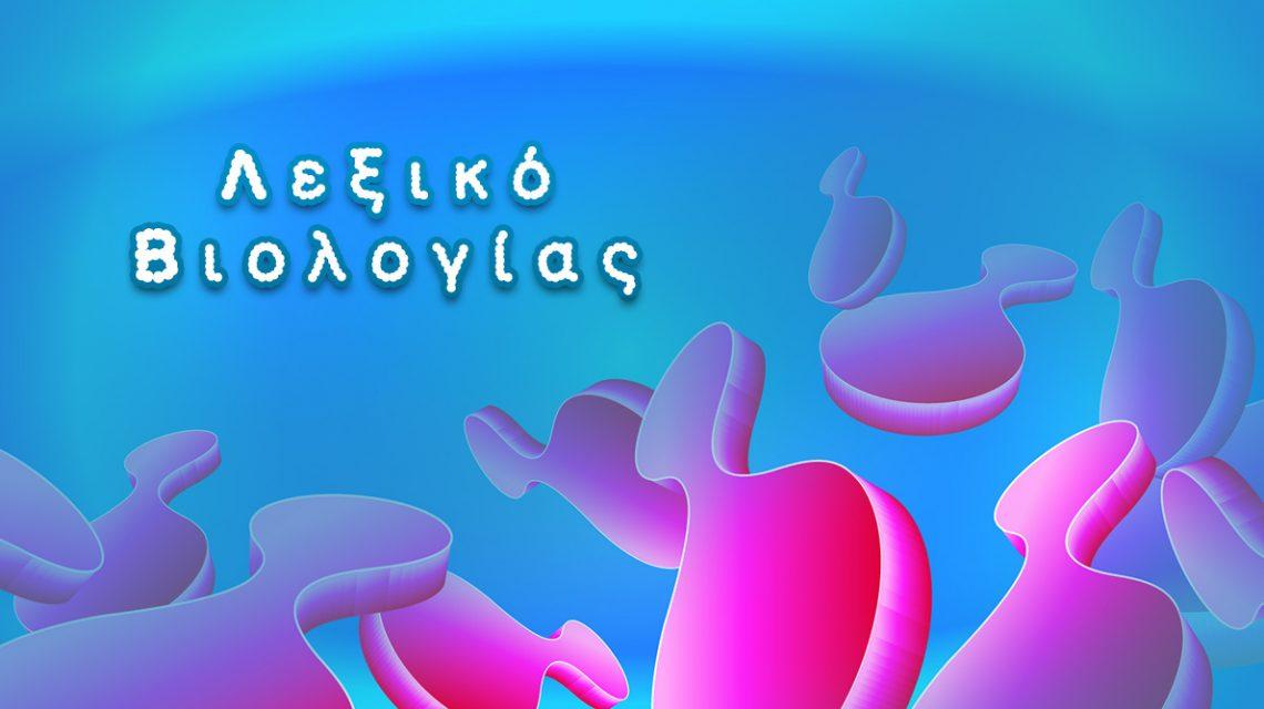Λεξικό Βιολογίας Α-Δ | Biology.gr