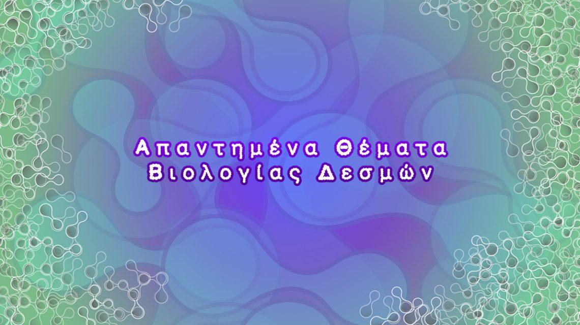 Απαντημένα Θέματα Βιολογίας Δεσμών | Biology.gr