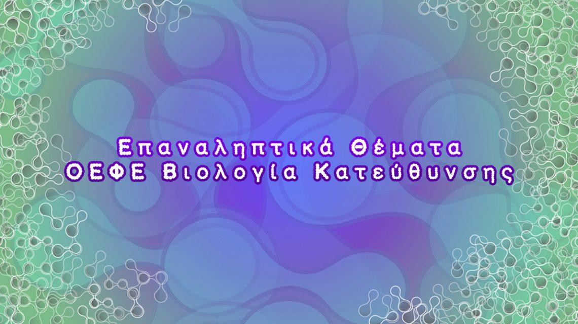 Επαναληπτικά Θέματα ΟΕΦΕ Βιολογία Κατεύθυνσης | Biology.gr