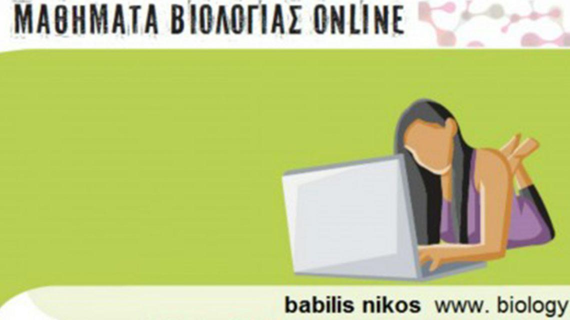 Μαθήματα Βιολογίας on line | Biology.gr