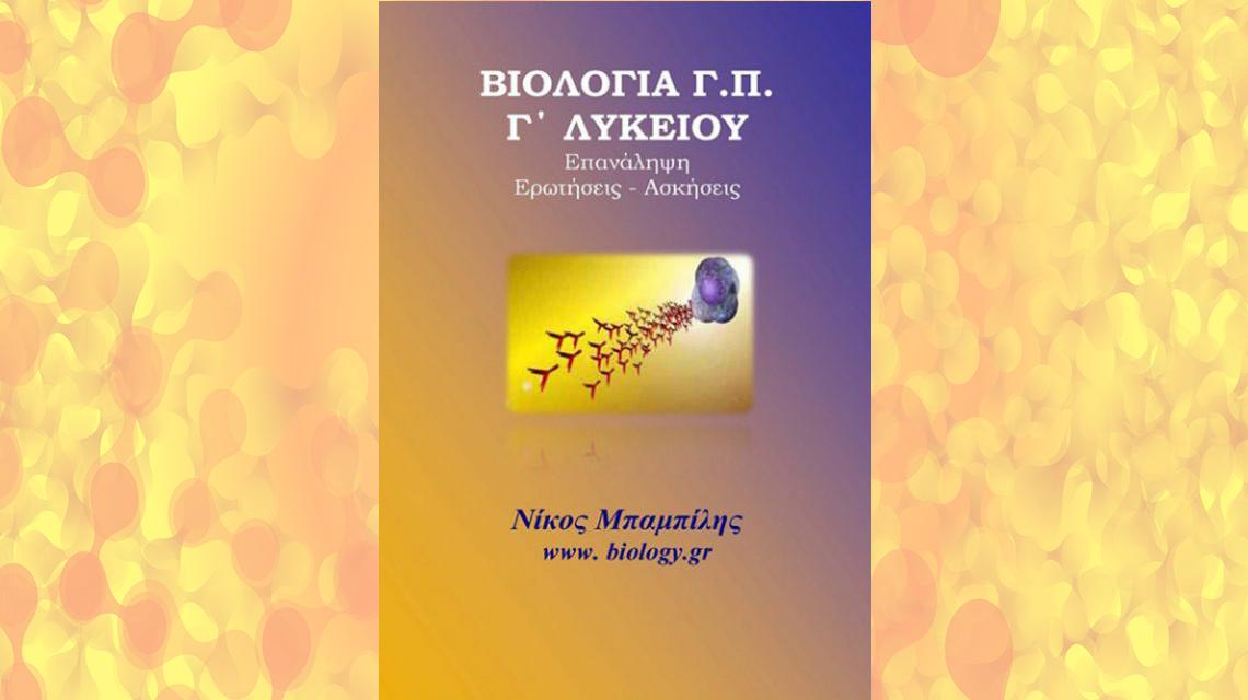 Επανάληψη (Ερωτήσεις - Ασκήσεις) Βιολογίας Γενικής Παιδείας Γ Λυκείου | Biology.gr