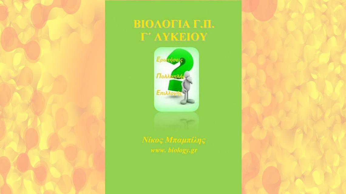 Ερωτήσεις Πολλαπλής Επιλογής Βιολογία Γενικής Παιδείας Γ Λυκείου | Biology.gr