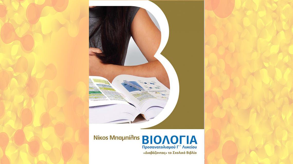 Σχολικό βιβλίο Βιολογίας Γ Λυκείου | Biology.gr