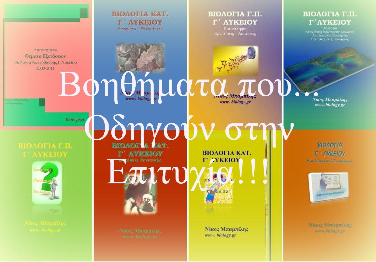 Βοηθήματα Γ Λυκείου | Biology.gr