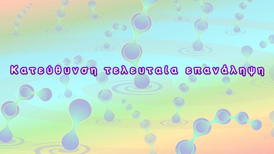 Κατεύθυνση τελευταία επανάληψη | Biology.gr