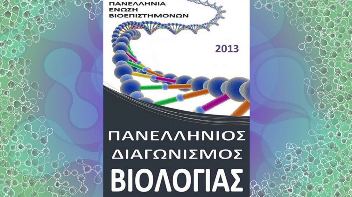 Θέματα Πανελλήνιου Διαγωνισμού Βιολογίας 2005-2013 | Biology.gr