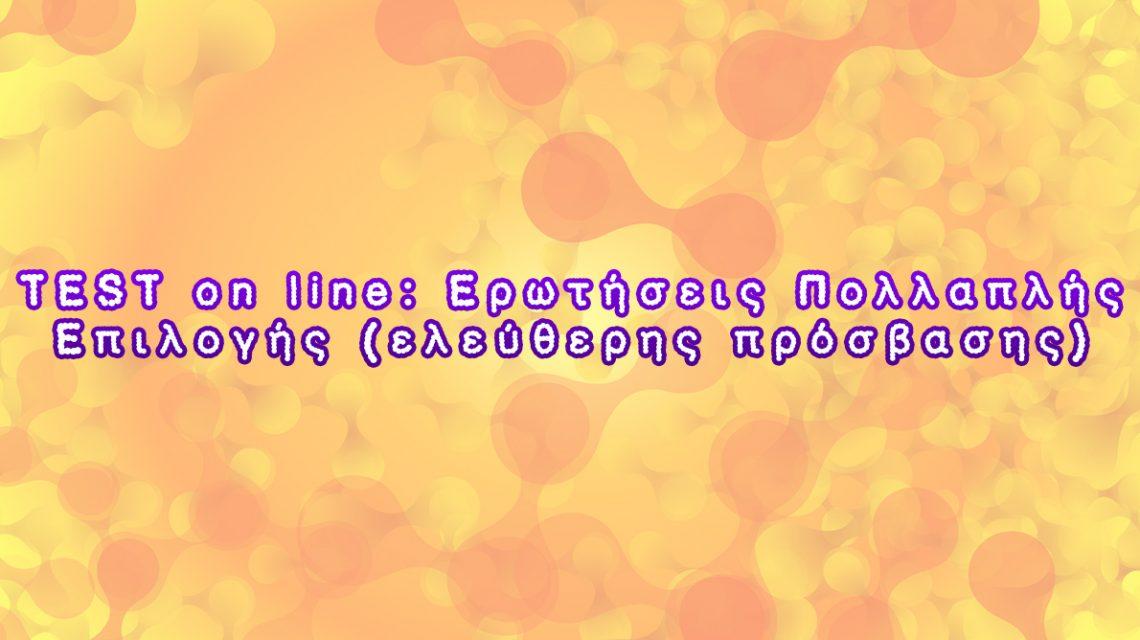 Ερωτήσεις Πολλαπλής Επιλογής Γ ΛΥΚΕΙΟΥ | Biology.gr
