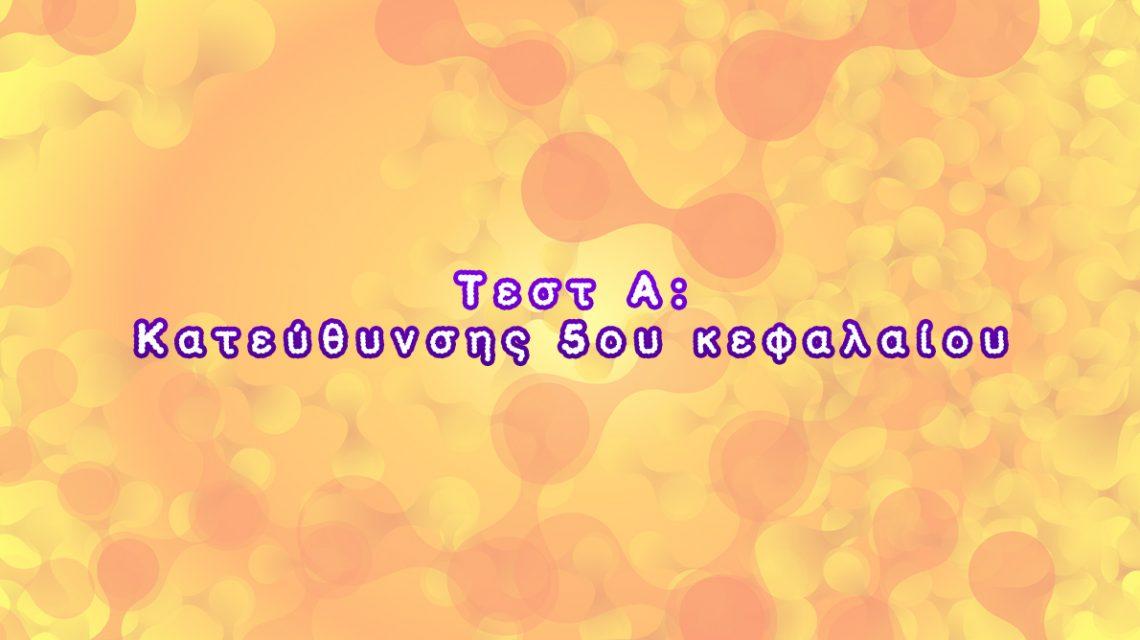 Τεστ Α: Κατεύθυνσης 2ου κεφαλαίου | Biology.gr