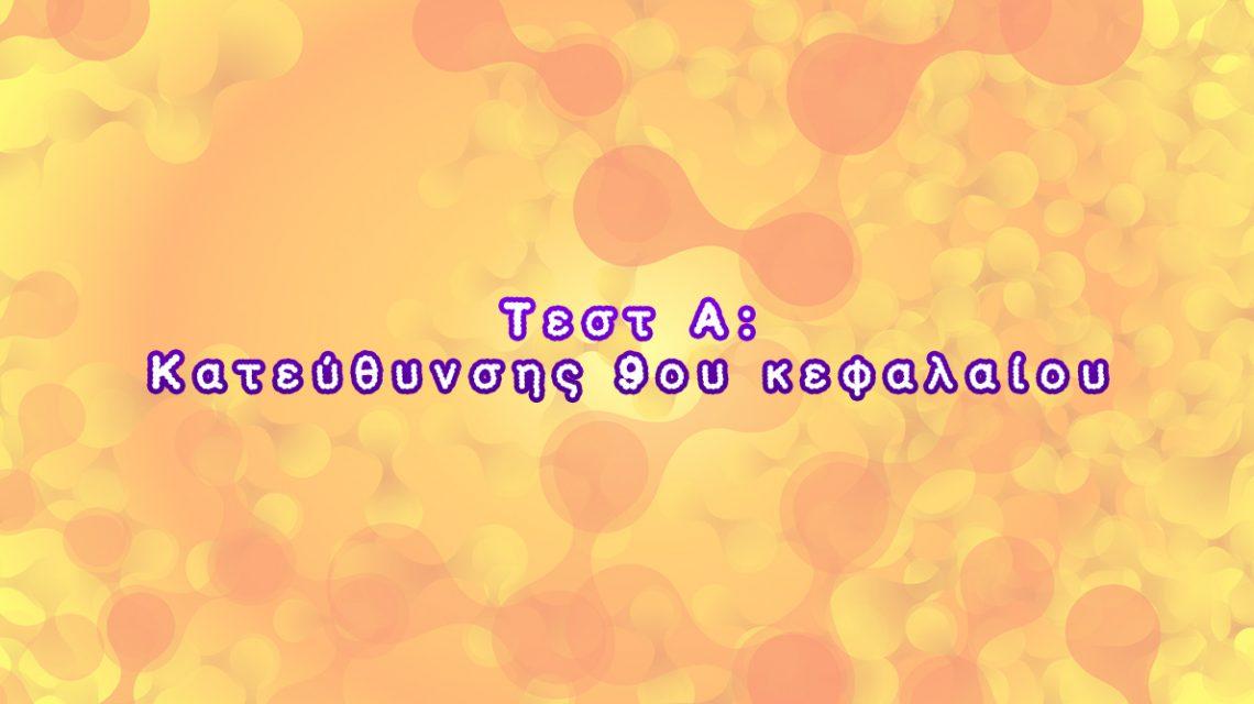 Τεστ Α: Γενικής Παιδείας 2ου κεφαλαίου 2.1 | Biology.gr