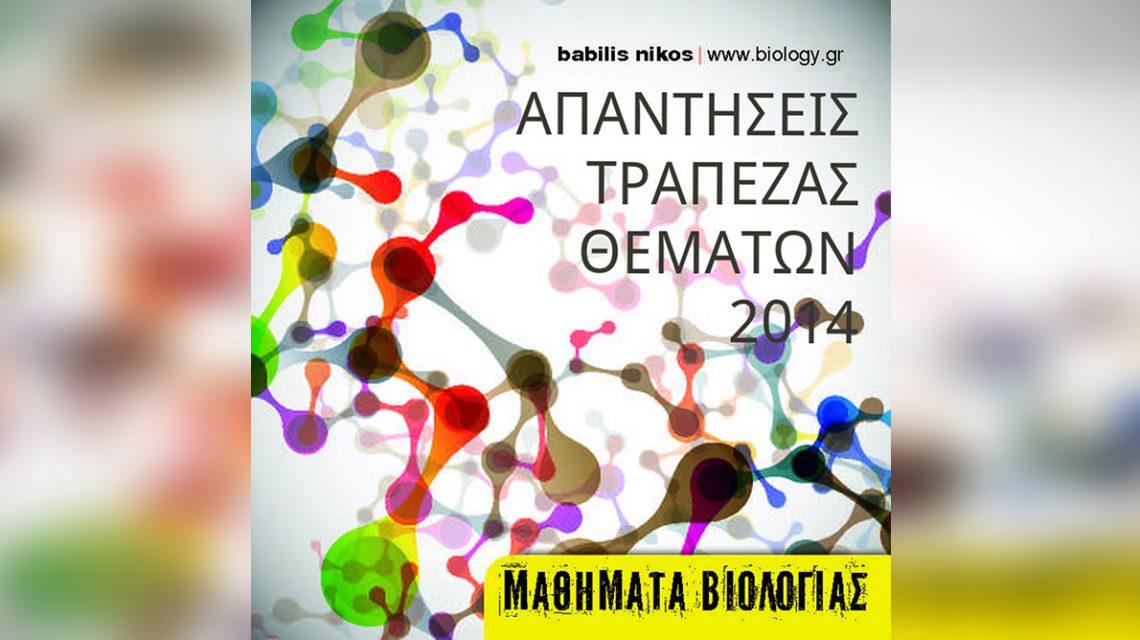 Απαντήσεις Τράπεζας θεμάτων 2014 | Biology.gr