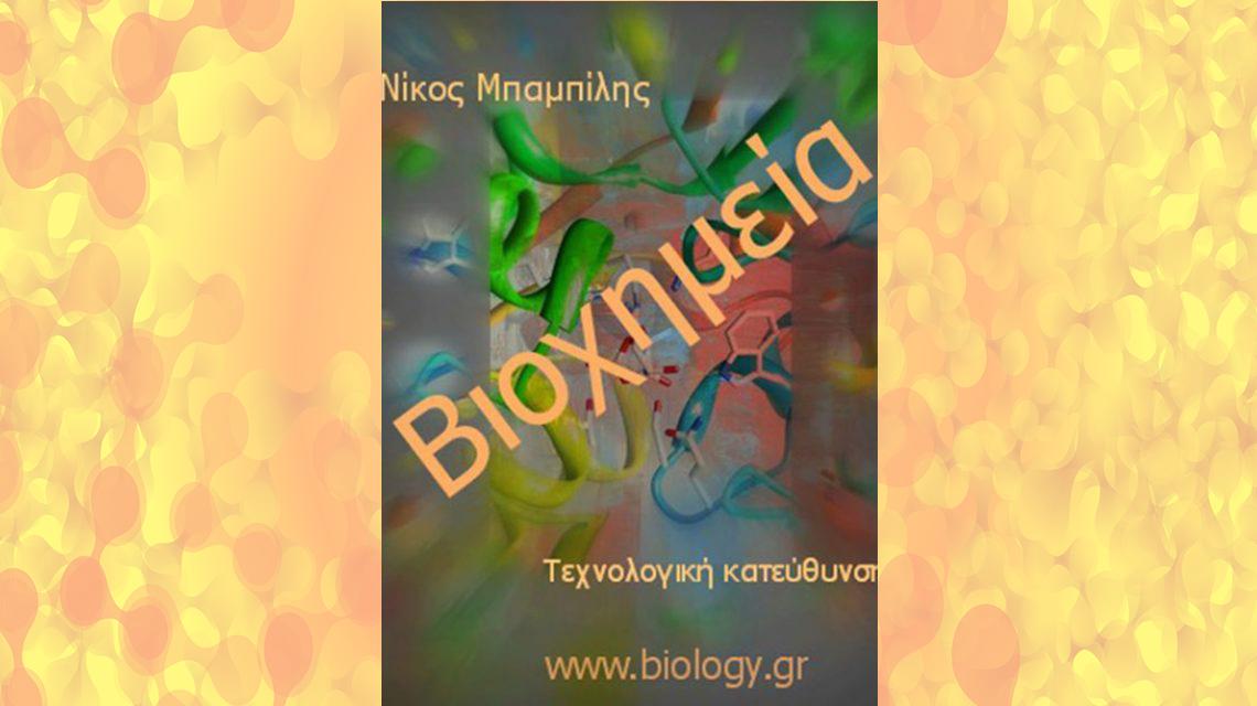 Βιοχημεία  Γ Λυκείου | Biology.gr