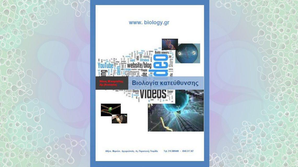Video Βιολογία Κατεύθυνσης Γ Λυκείου. Κεφάλαιο 7, 8, 9 | Biology.gr