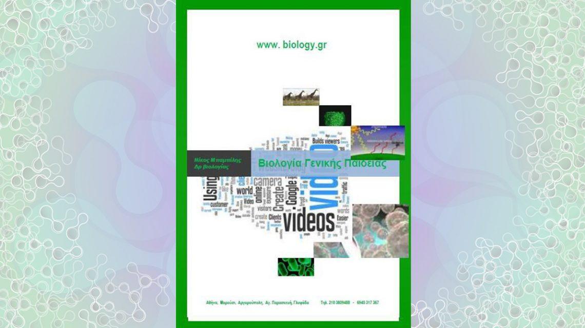 Video Bιολογία Γενικής Παιδείαs Γ Λυκείου Κεφάλαιο 3 | Biology.gr