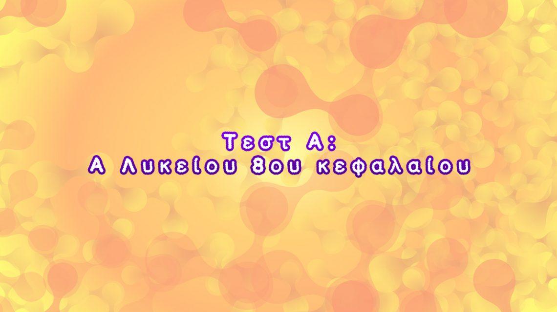 Τεστ Α: Α Λυκείου 3ου κεφαλαίου | Biology.gr