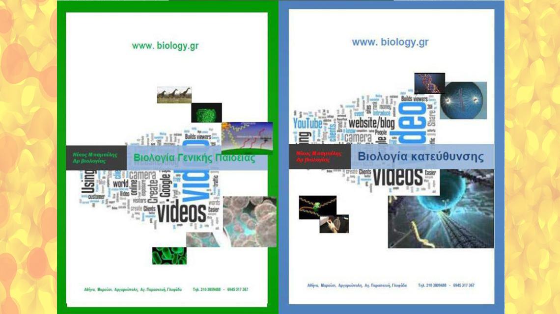 Video βιολογίας Γ Λυκείου | Biology.gr