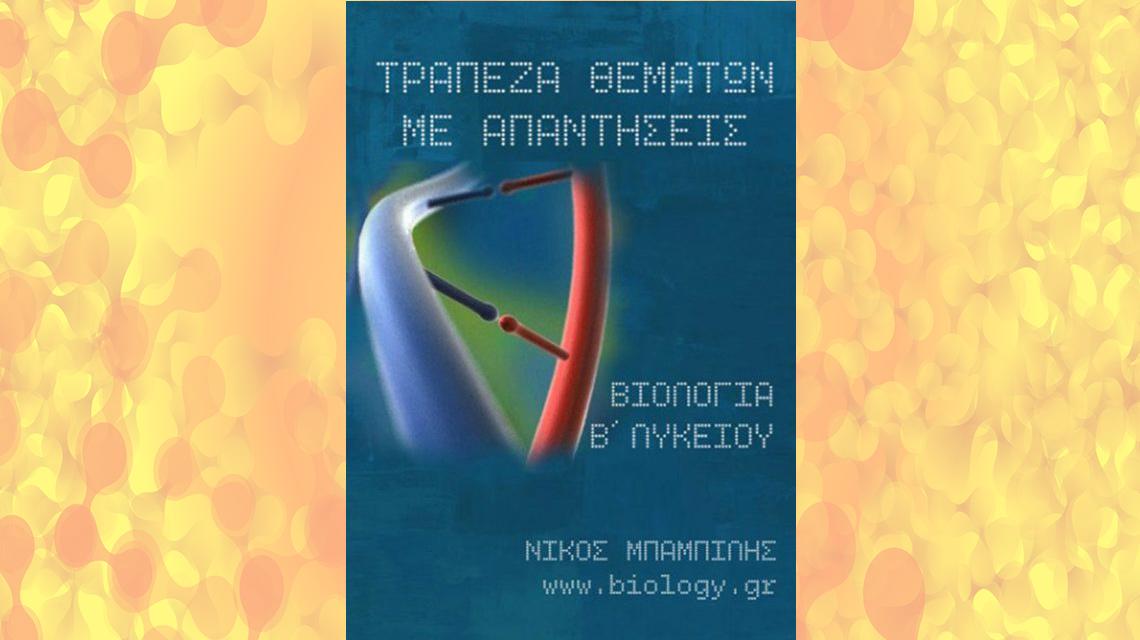 B Λυκείου: Τράπεζα Θεμάτων Βιολογία (Με Απαντήσεις) | Biology.gr