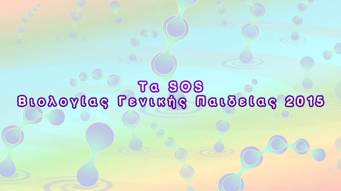 Τα SOS Βιολογίας Γενικής Παιδείας 2015 | Biology.gr