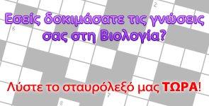 Σταυρόλεξο Βιολογίας
