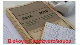 bio 2016 marks