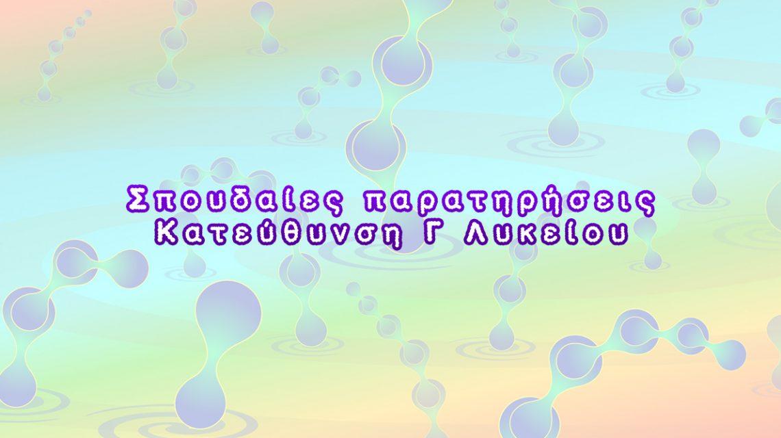 Βηματικές Ερωτήσεις Γ'  Λυκείου 1ο κεφ | Biology.gr