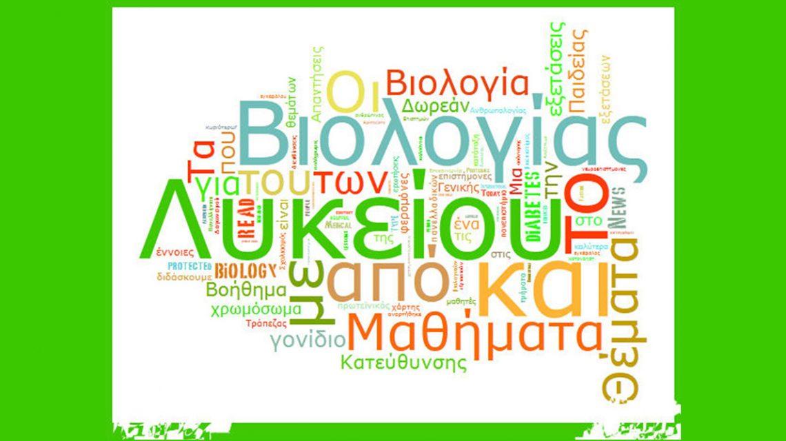 Μαθήματα βιολογίας. Γιατί σε εμάς; | Biology.gr