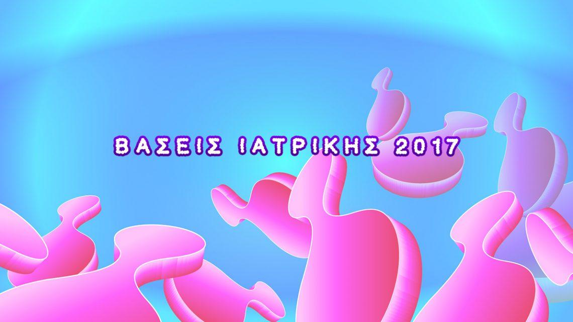 ΒΑΣΕΙΣ ΙΑΤΡΙΚΗΣ 2017 ... | Biology.gr